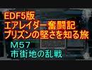 【地球防衛軍5】エアレイダー奮闘記 フォボスの恐ろしさを知る旅 M57【実況】