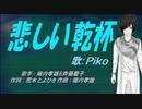 【PIKO】悲しい乾杯【カバー曲】