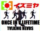 ワンス・イズミヤ・ライフタイム(Talking Heads vs. Izumiya)