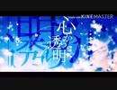 『心から透明』cover by/miz00