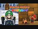 主役がペラペラのRPGゲーム!!【ペーパーマリオ オリガミキング】part1