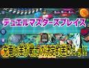 【実況】デュエルマスターズプレイス~充電の差が戦力の決定的差DAッ!!~