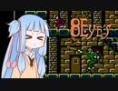 葵ちゃんとファミコン #24「エイトアイズ」【VOICEROID実況】