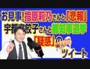 #729 お見事!指原莉乃さんと「悲報」な宇都宮餃子さんと都知事選挙「疑惑」のツイート|みやわきチャンネル(仮)#869Restart729