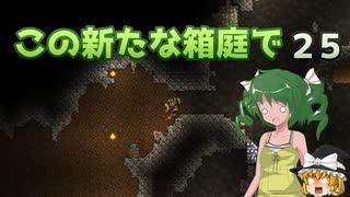 【ゆっくり実況プレイ】この新たな箱庭で part25【Terraria1.4】