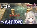 #48【DQ4】ドラゴンクエスト4で癒される!!へんげの杖【女性実況】