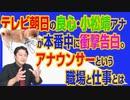 #730 テレビ朝日の良心・小松靖アナが本番中に衝撃告白。アナウンサーという職場の仕事とは|みやわきチャンネル(仮)#870Restart730