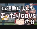 【GBVS】まったりグラブルVS対戦#8【ゆっくり実況】