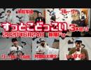 お笑いライブ『すっとこどっこい』3本目/3 2020年6月24日開催 ミニホール新宿Fu-