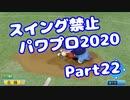 【VOICEROID実況】スイング禁止縛りでマイライフ【Part22】【パワプロ2020】(みずと)