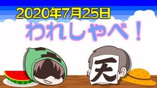 【録画放送】われしゃべ!2020年7月25日