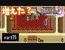 【DQ11S】2Dで楽しむ、レトロ風最新ドラクエ!【実況】♯75