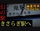 2chで話題になった都市伝説『きさらぎ駅』を題材にしたホラーゲームが面白かった!!#3Bad篇
