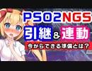 【実質PSO3】PSO2NGS連動で今から準備できることをぐだぐだ考える会【期待】