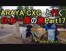 【自転車旅】ARAYA CXGと行く日本一周の旅 Part 17