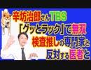 #731 辛坊治郎さんTBS「グッとラック」で無双。検査推しの専門家と反対する医者と|みやわきチャンネル(仮)#871Restart731