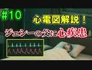 当時から変わらない中二病患者が徹底解説実況【FF7リメイク】part10