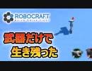 【Robocraft】俺なりのガンダム#8