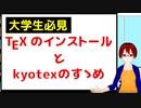【レポート課題に最適 】Texのインストール方法と京大准教授作製xyzzy kyotex-modeの入れ方【固体量子】【VRアカデミア】