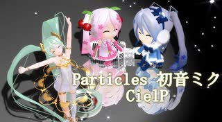 【MMD】Particles/ 初音ミク   ミクシンフォニー2020【MMDモーション配布】【MMDカメラ配布】