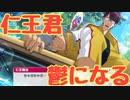 【テニラビ】鬱になった仁王君が可愛すぎる!イベントストーリー~幻惑のサマー~【プレイ動画】
