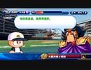 【パワプロサクスペ】野球知らん仲間とタミフルパワプロ-02 [フリート高校]