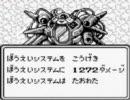 SaGa2 秘宝伝説 裏技使って短時間でクリア(2/2)