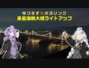 ゆづきずなポタリング #2 来島海峡大橋ライトアップ【自転車車載】