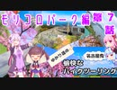 【VOICEROID車載】名古屋発!ゆかり達の愉快なバイクツーリング 第7話 モリコロパーク編