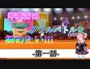 【ポケモン剣盾】琴葉茜はダブルバトルを極めたい!!! 第一話 【VOICEROID実況】