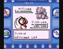 ポケモン青 「わざマシン42」を用いた任意コードの実行(バグ)