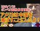 ゆっくり雑談 247回目(2020/7/25)