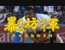 【MLB】暴れん坊プイ軍【MAD】