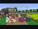 【Minecraft】エララさんのMODまみれ生活_#13