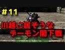 【今年1クソゲー】ネットで話題の問題作 ファイナルソードをプレイしてみる part11 VSデーモン戦