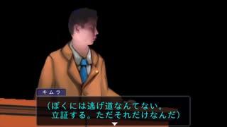 逆転淫夢裁判 第4話「真夏の夜の逆転」part19(終)『終幕』