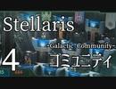 【Stellaris物語風プレイ】Part4 - 銀河コミュニティ設立!【ゆっくり実況プレイ】