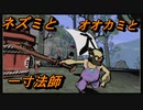 【実況】ネズミとオオカミと一寸法師の旅道中 大神 PART21A