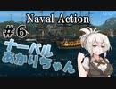 【Naval Action】ナーバルあかりちゃん #6