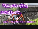 「ろんぐらいだぁ」になりたくて。episode 1 TOA+柳生街道ルートIN NARA