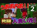 【Minecraft】ゆくラボ3~魔法世界でリケジョ無双~ Part.2【ゆっくり実況】