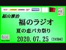 福山雅治   福のラジオ 2020.07.25〔243回〕夏の恋バカ祭り