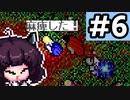 【CRPGで遊ぼう!】Ultima6 #6 ~絶対誰か死ぬと思った~