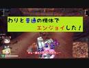 エンジョイ勢のROBOCRAFT‐060(スプ足メガレイオン機)T5【ロボクラフト】【ゆっくり実況】