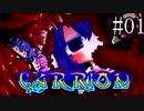 【CARRION】うなりおん#01【ウナきりヒメミコ】