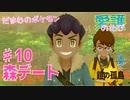 【実況】だまむのポケモン愛護のたび「鎧の孤島」 #10