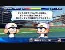 【パワプロサクスペ】野球知らん仲間とタミフルパワプロ-04 [フリート高校]