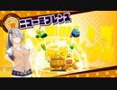 【VOICEROID実況】あかりちゃんのスターアライズ 修行part23  【星のカービィ スターアライズ】