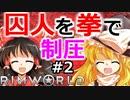 【RimWorld 1.1】#2 魔理沙の惑星【ゆっくり実況】[リムワールド][遭難サバイバル] steam PCゲーム 日本語 ゲーム実況