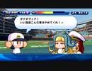 【パワプロサクスペ】野球知らん仲間とタミフルパワプロ-05 [フリート高校]